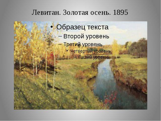 Левитан. Золотая осень. 1895