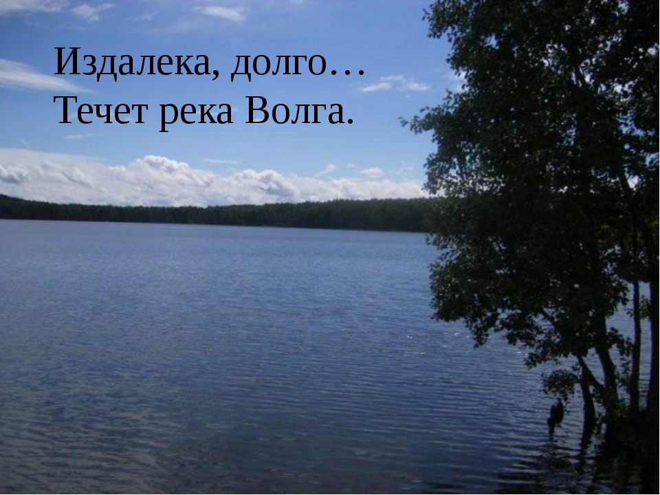 Издалека, долго… Течет река Волга.