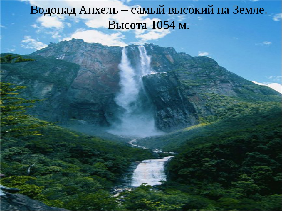 Водопад Анхель – самый высокий на Земле. Высота 1054 м.