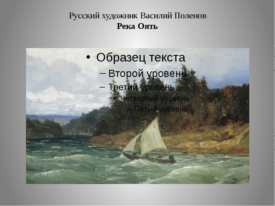 Русский художник Василий Поленов Река Оять