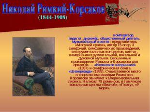 Никола́й Андре́евич Ри́мский-Ко́рсаков — русский композитор, педагог, дирижё