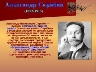 Александр Николаевич Скрябин— русский композитор, пианист, педагог. Уникальн