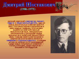 Дми́трий Дми́триевич Шостако́вич — русский советский композитор, пианист, пе