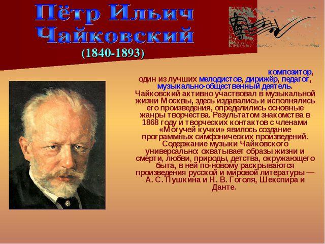 Пётр Ильи́ч Чайко́вский — русский композитор, один из лучших мелодистов, дири...