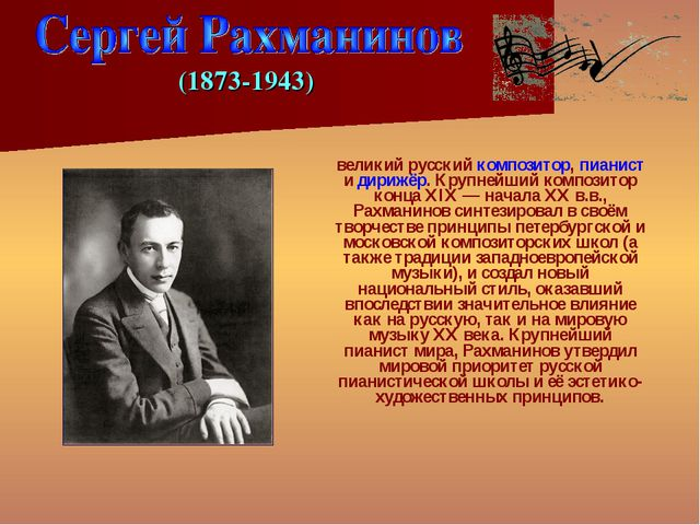 Серге́й Васи́льевич Рахма́нинов — великий русский композитор, пианист и дири...