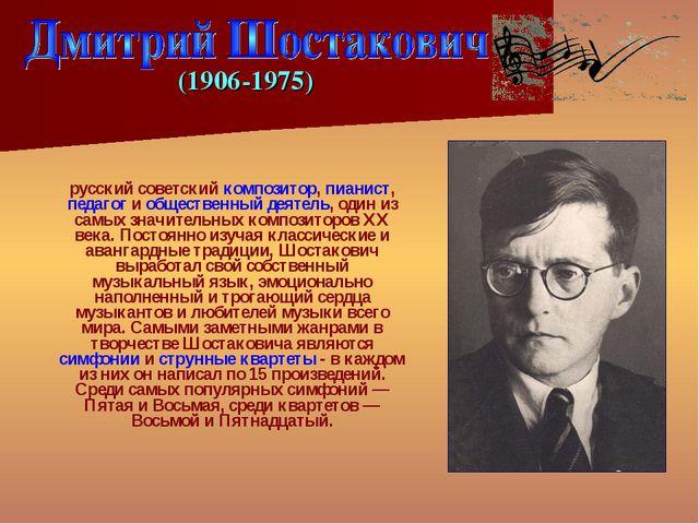 Дми́трий Дми́триевич Шостако́вич — русский советский композитор, пианист, пе...