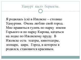 Удмурт кылэ берыкты. Я родилась (ся) в Ижевске – столице Удмуртии. Очень любл