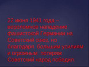 22 июня 1941 года – вероломное нападение фашистской Германии на Советский сою