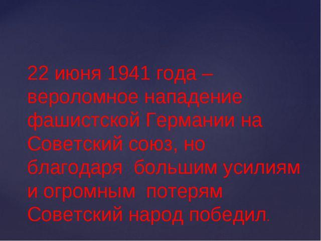 22 июня 1941 года – вероломное нападение фашистской Германии на Советский сою...