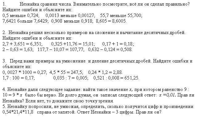 http://uipk.narod.ru/Articles/maksimova_files/sch_1.jpg