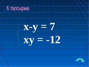x-y = 7 xy = -12