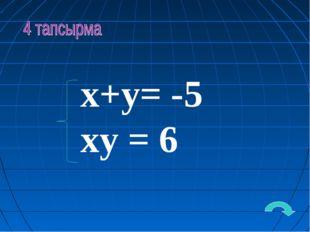 x+y= -5 xy = 6