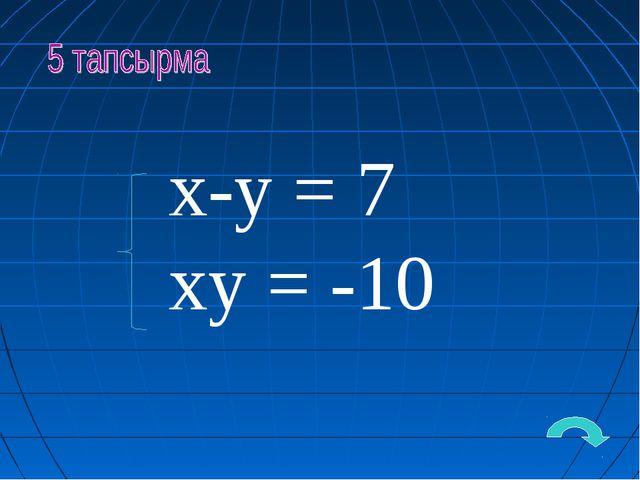 x-y = 7 xy = -10