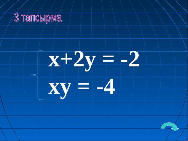 x+2y = -2 xy = -4