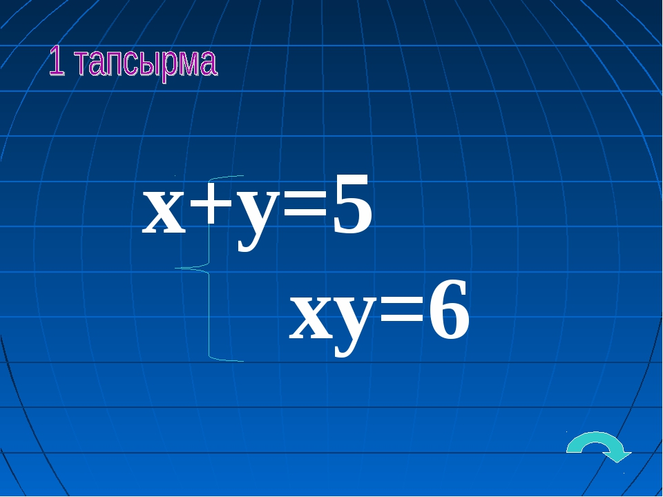 x+y=5 xy=6