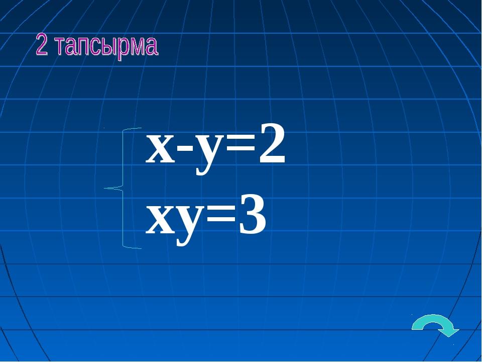 x-y=2 xy=3