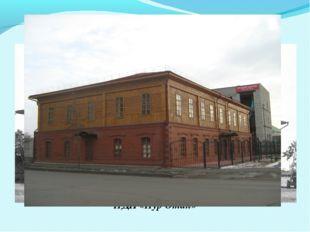 Это здание было построено в 1901 г., здесь располагалась первая низшая сельск