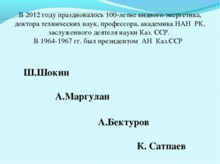 В 2012 году праздновалось 100-летие видного энергетика, доктора технических н