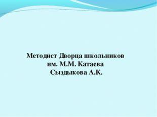 Методист Дворца школьников им. М.М. Катаева Сыздыкова А.К.