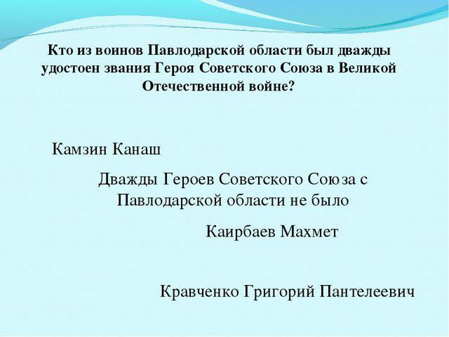 Кто из воинов Павлодарской области был дважды удостоен звания Героя Советског...