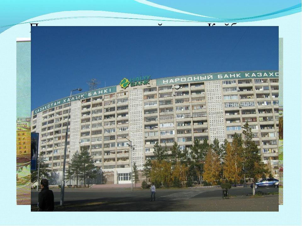 Прежнее название этой улицы Куйбышева Мира Сатпаева Торайгырова Нет правильно...