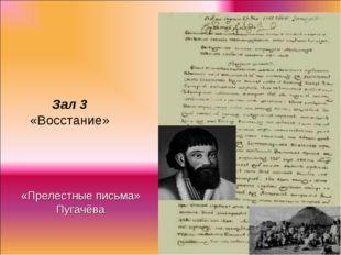 Зал 3 «Восстание» «Прелестные письма» Пугачёва