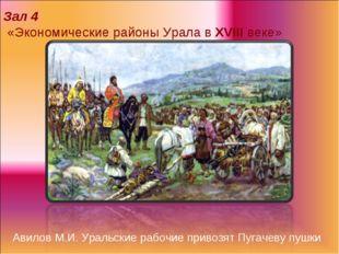Зал 4 «Экономические районы Урала в XVIII веке» Авилов М.И. Уральские рабочие