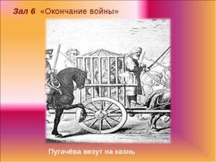 Зал 6 «Окончание войны» Пугачёва везут на казнь