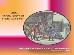 Зал 1 «Жизнь населения страны XVIII века» Наказание крестьянина в присутстви