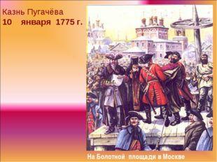 Казнь Пугачёва 10 января 1775 г. 1775 г. На Болотной площади в Москве