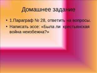 Домашнее задание 1.Параграф № 28, ответить на вопросы. Написать эссе: «Была л