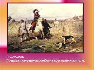 П.Соколов. Потрава помещиком хлеба на крестьянском поле.