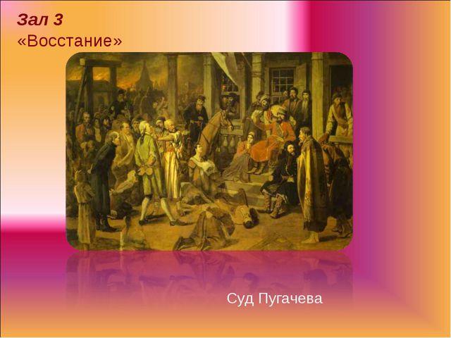 Зал 3 «Восстание» Суд Пугачева