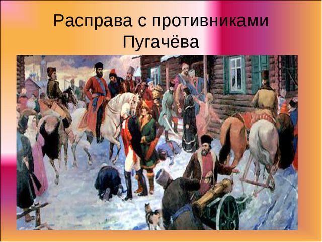 Расправа с противниками Пугачёва