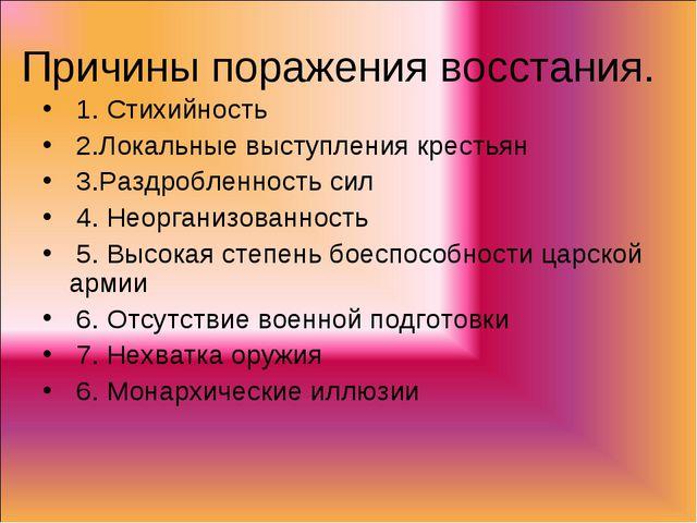 Причины поражения восстания. 1. Стихийность 2.Локальные выступления крестьян...
