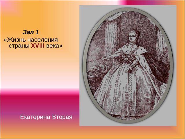 Зал 1 «Жизнь населения страны XVIII века» Екатерина Вторая