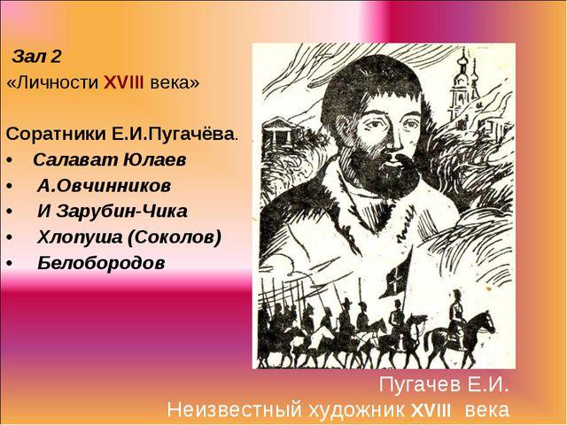 Зал 2 «Личности XVIII века» Соратники Е.И.Пугачёва. Салават Юлаев А.Овчинник...