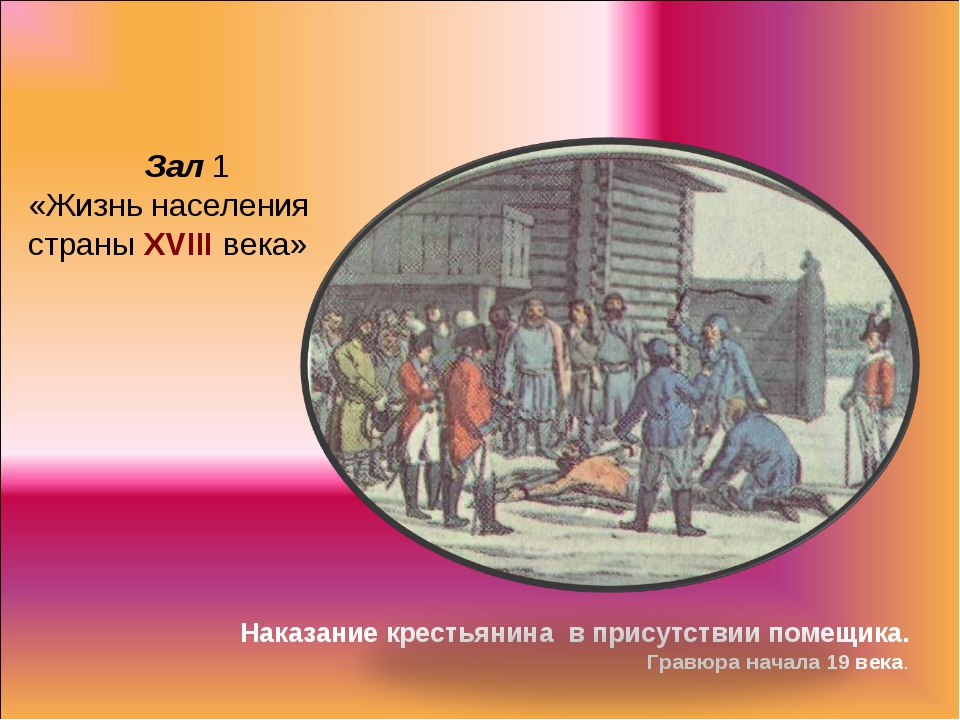 Зал 1 «Жизнь населения страны XVIII века» Наказание крестьянина в присутстви...