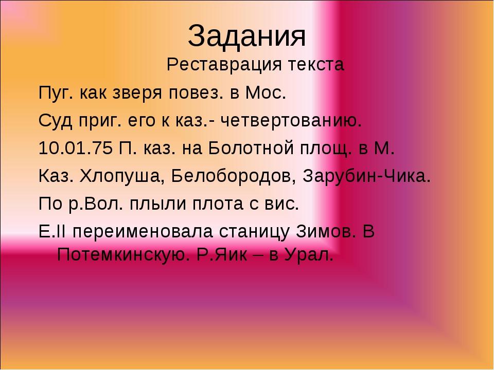 Задания Реставрация текста Пуг. как зверя повез. в Мос. Суд приг. его к каз.-...