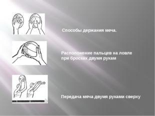 Способы держания меча. Расположение пальцев на ловле при бросках двумя рукам