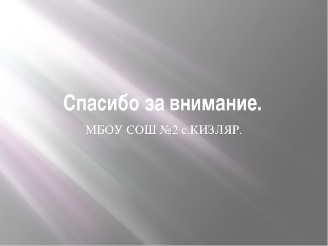 Спасибо за внимание. МБОУ СОШ №2 с.КИЗЛЯР.