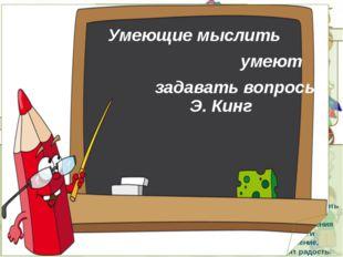 Достижения Ученик: -повысился уровень мотивированности к обучению и школьной