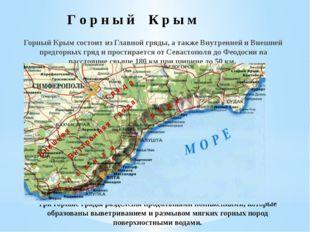 Горный Крым состоит из Главной гряды, а также Внутренней и Внешней предгорных