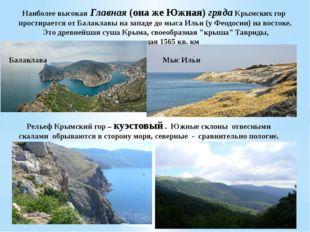 Наиболее высокаяГлавная(она же Южная)грядаКрымских гор простирается от Ба