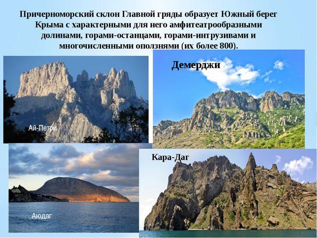 Причерноморский склон Главной гряды образует Южный берег Крыма с характерными...