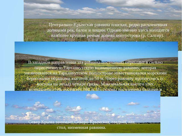 Центрально-Крымская равнинаплоская, редко расчлененная долинами рек, балок и...