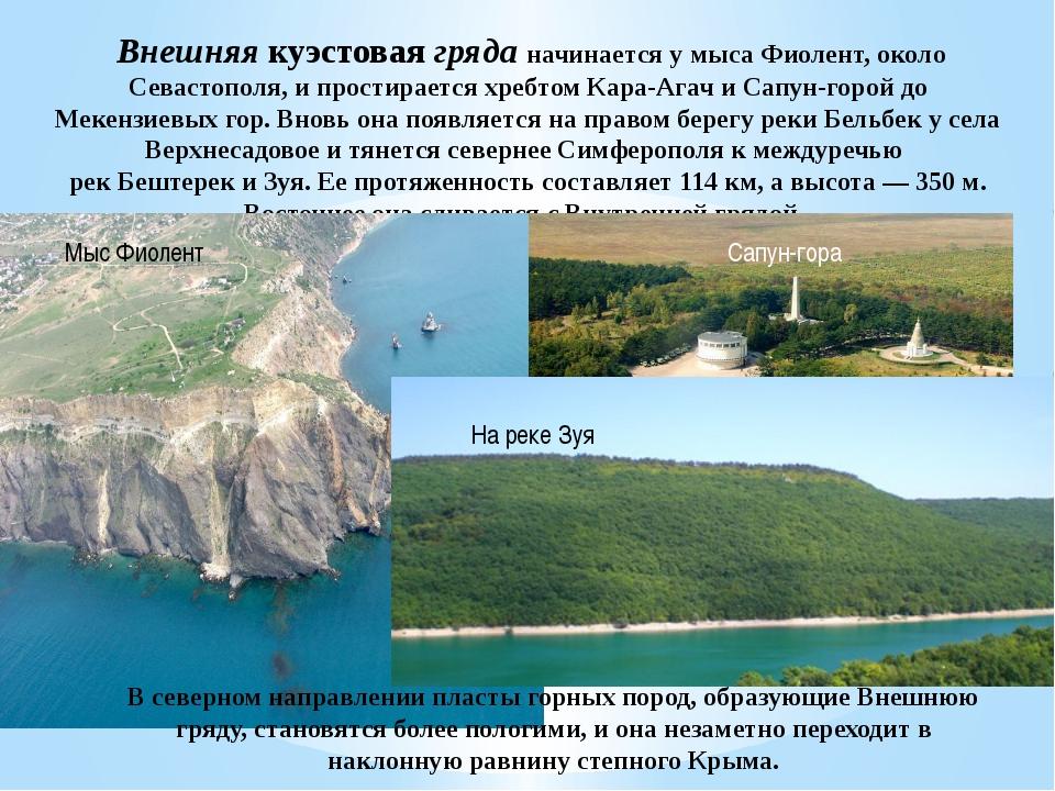 Внешняякуэстоваягряданачинается у мыса Фиолент, около Севастополя, и прос...