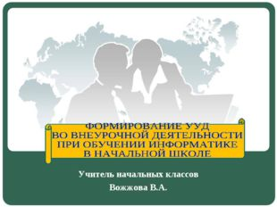 Учитель начальных классов Вожжова В.А.