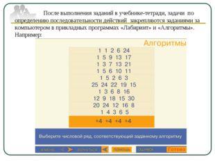 После выполнения заданий в учебнике-тетради, задачи по определению последова
