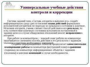 Универсальные учебные действия контроля и коррекции Система заданий типа «Сос